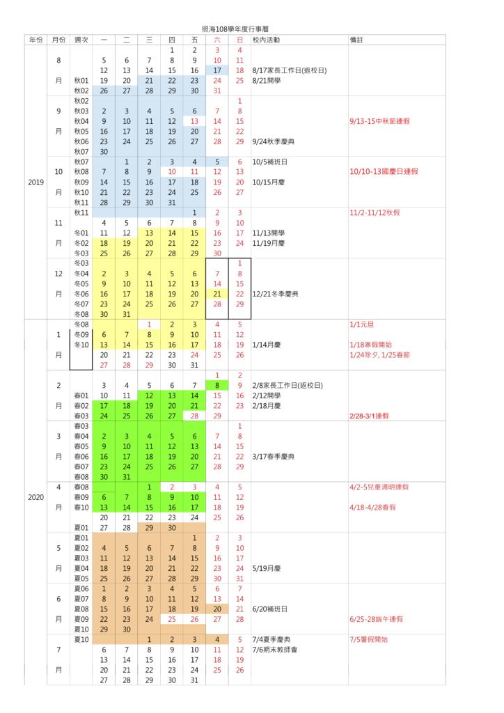 行事曆(總表)